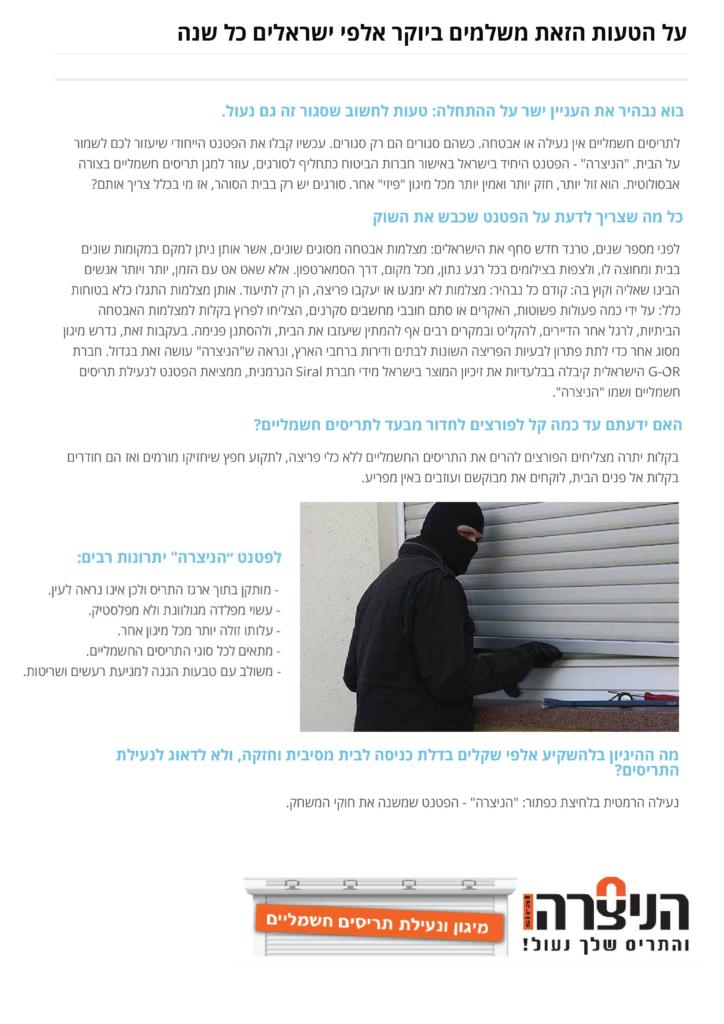 תריס חשמלי - הטעות הכי נפוצה בישראל